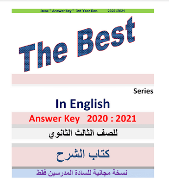 اجابات كتاب ذا بيست The Best للصف الثالث الثانوى 2021
