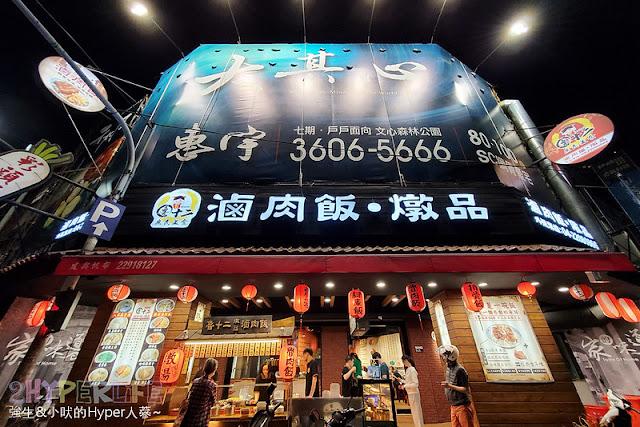 49141834501 cbd48bec05 c - 2019年12月台中新店資訊彙整,24間台中餐廳