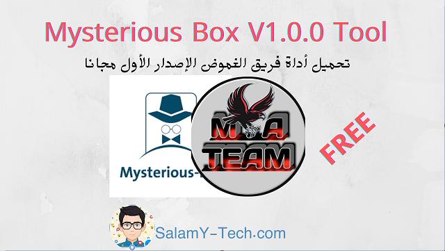 تحميل أداة Mysterious Box V1.0.0 Tool بإضافات رهيبة