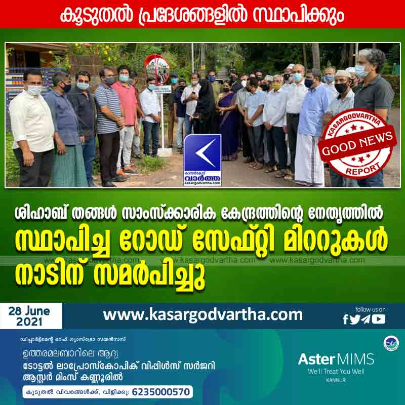 Kasaragod, Kerala, News, Donate, Road, Mirrors, Shihab Thangal, Cultural Center,  Shihab Thangal Cultural Center donates road safety mirrors.