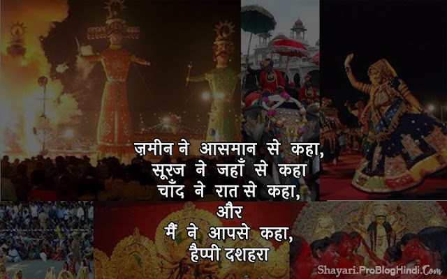 shayari on dussehra in hindi