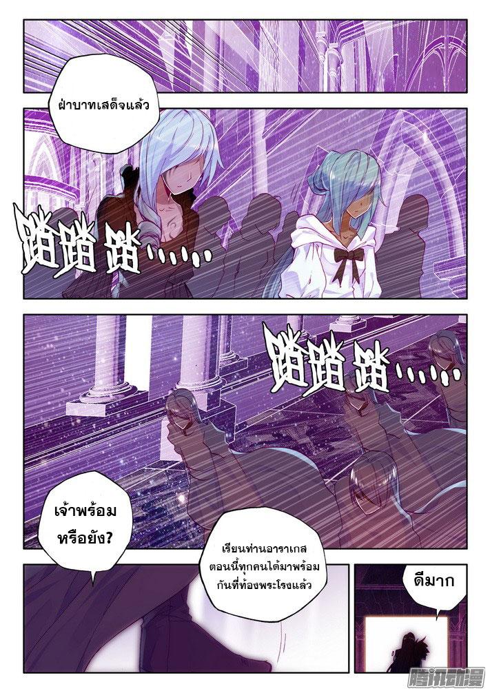 อ่านการ์ตูน Shen yin wang zuo 74 ภาพที่ 19