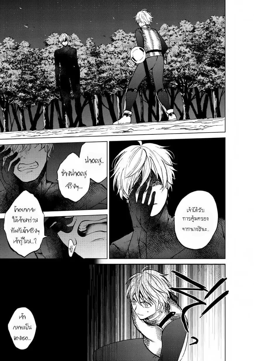 อ่านการ์ตูน Saihate no Paladin ตอนที่ 11 หน้าที่ 25