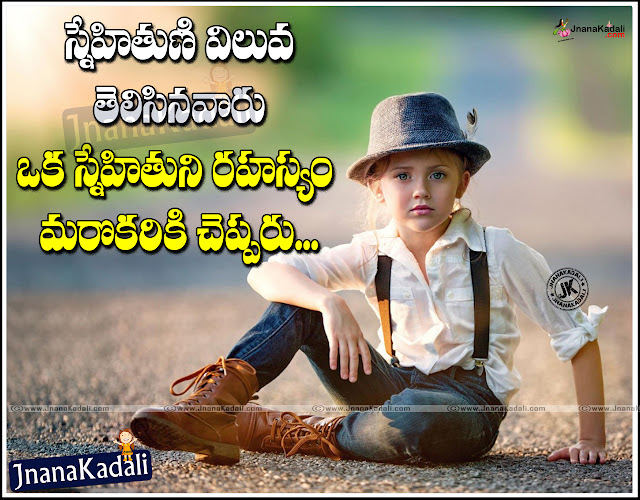 "Friendship day or International Friendship day is a day for Celebrating Friendship. We provide ""Friendship day pictures images"", pictures, friendship free quotes, wishes and some best friendship day quotes wallpapers as well. So we have a some collection to celebrate friendship day online with your thousands of friends. Everybody wants a good friendship day quotes and sayings images, pic and quotes for friendship day to their Facebook friends. You can pick one of the best images from here which we are sharing with you."