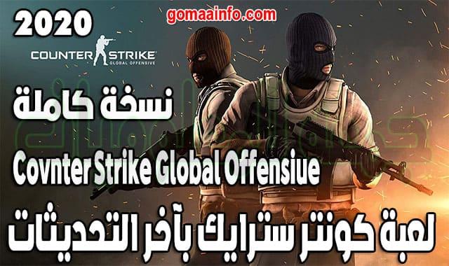 لعبة كونتر سترايك بآخر التحديثات Counter Strike Global Offensive