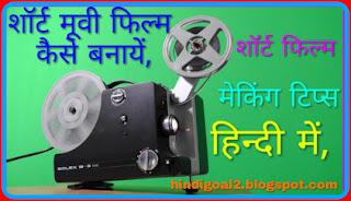 short movie film kaise banaye, how to make short film in hindi, film banane ki jankari, film kaise banate hain, film ki kahani kaise likhe, film nirdeshak kaise bane, film director kaise bane, film release kaise kare, film production, film banane ke tarike,