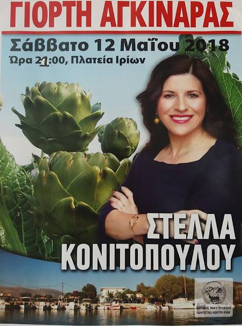 Με Στέλλα Κονιτοπούλου η Γιορτή της Αγκινάρας στα Ίρια Αργολίδας το Σάββατο
