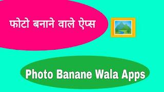 फोटो बनाने वाले ऐप्स [डाउनलोड] (Free App) | Photo Banane Wala Apps Download