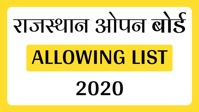 Rajasthan State Open School Jaipur Allowing List 2020