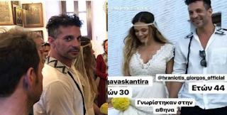 Τους ταπωσε ο Γιώργος Χρανιώτης! Δείτε την επική απάντηση στα άσχημα σχόλια για τον γάμο του που σαρώνει το Διαδίκτυο!