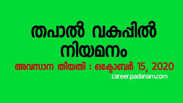 indian-postal-department-vacancy-2020
