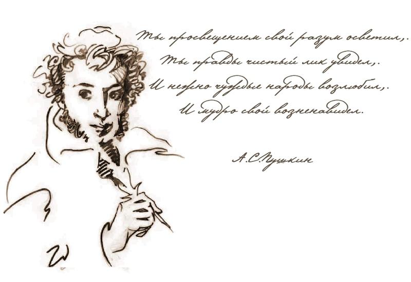 стараются рисунки которые написал пушкин сведения нижнеудинске