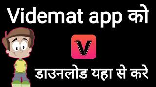 Vidmate apps को डाउनलोड करे मोबाइल मे | vidmate ऐप्प को मोबाइल मे कैसे डाउनलोड करे