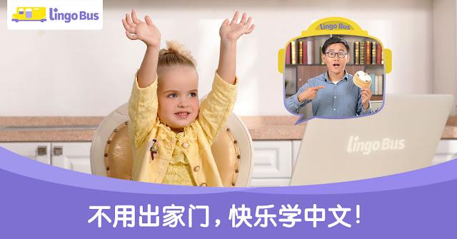 不用出家门,快乐学中文