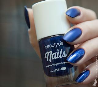 Beauty UK Great Blue Beyond