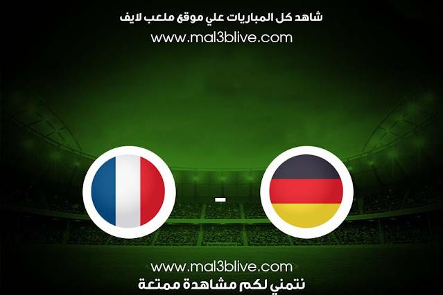 مشاهدة مباراة ألمانيا وفرنسا بث مباشر اليوم الموافق 2021/06/15 في يورو 2020