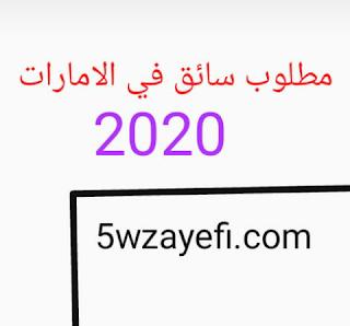 مطلوب سائق في ابوظبي 2020