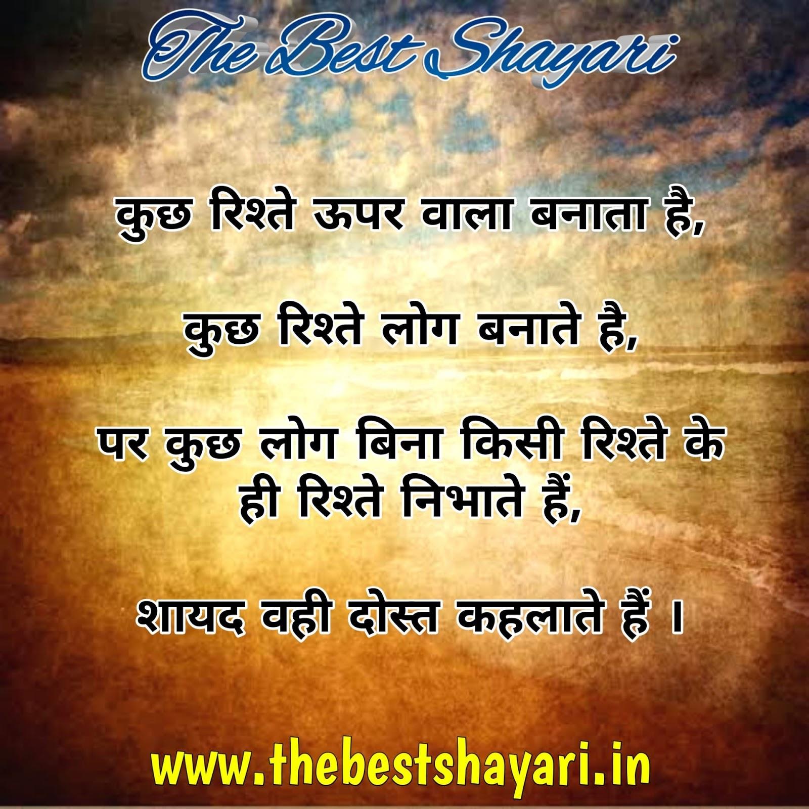 Dosti poem in hindi font