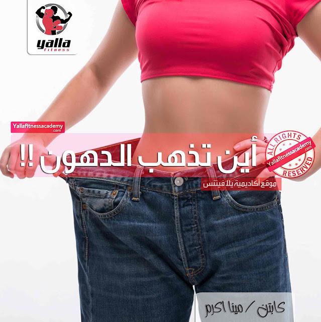 أين تذهب الدهون التي يخسرها الجسم !!