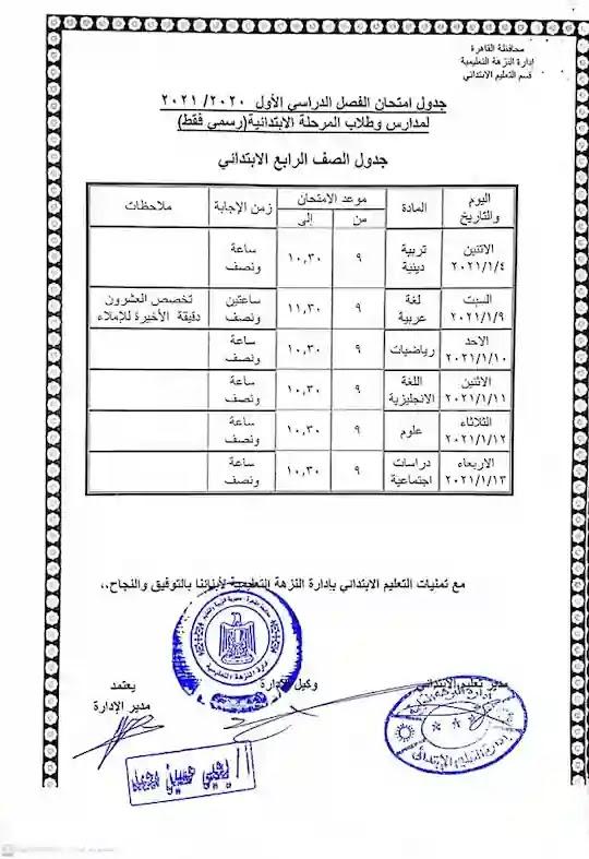 جدول امتحانات محافظة القاهرة  ترم اول 2021 الصف الرابع الابتدائى ادارة النزهة التعليمية
