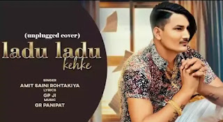 Laddu Laddu Kehke (Unplugged Cover) Lyrics - Amit Saini Rohtakiya