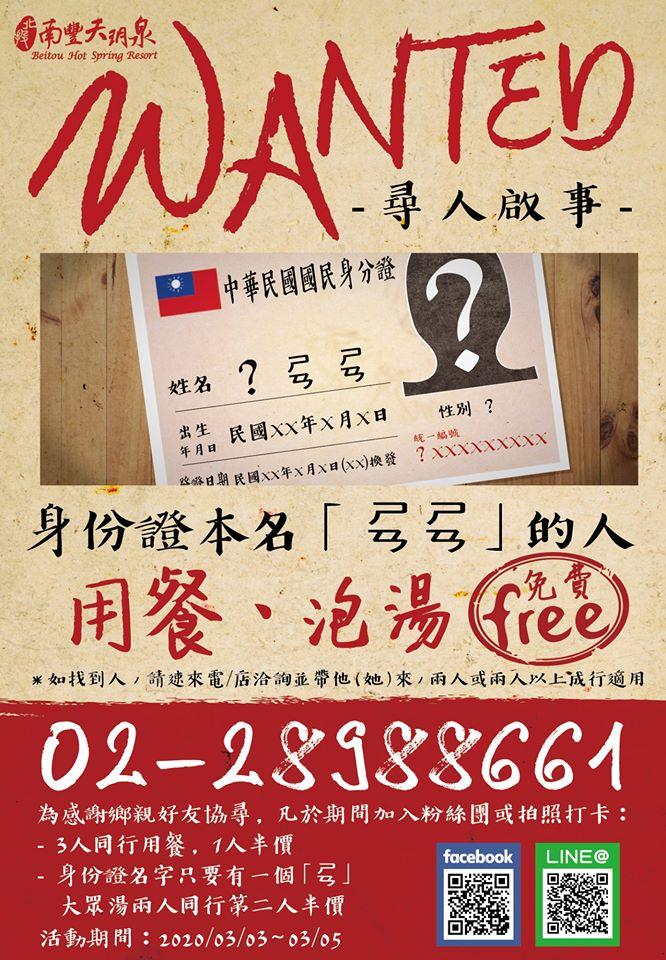 【北投南豐天玥泉】身份證有「ㄕㄢ ㄕㄢ」的人,用餐、泡湯免費
