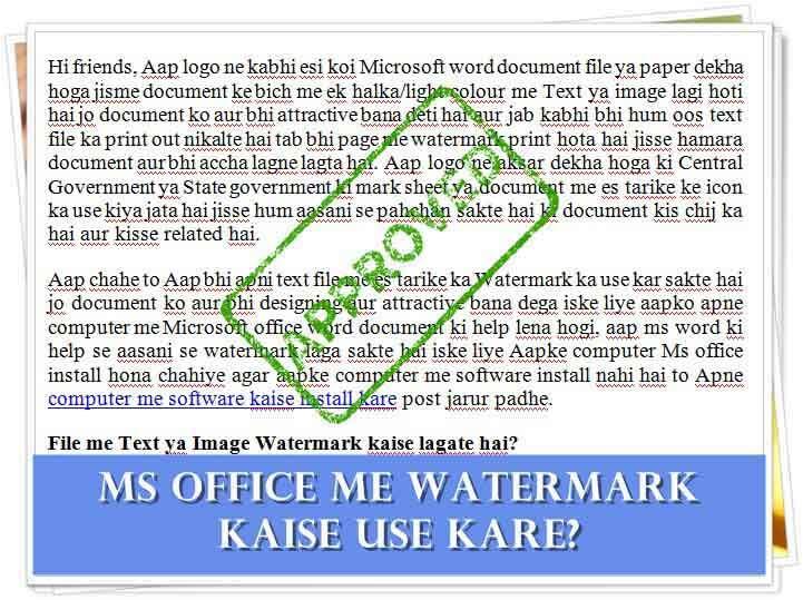 ms-word-me-watermark-use-karne-ka-tarika