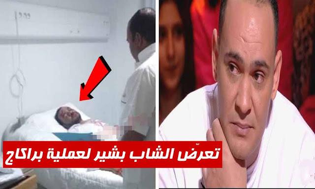 تعرّض الشاب بشير لعملية براكاج ونقله إلى المستشفى Cheb Bachir braquage