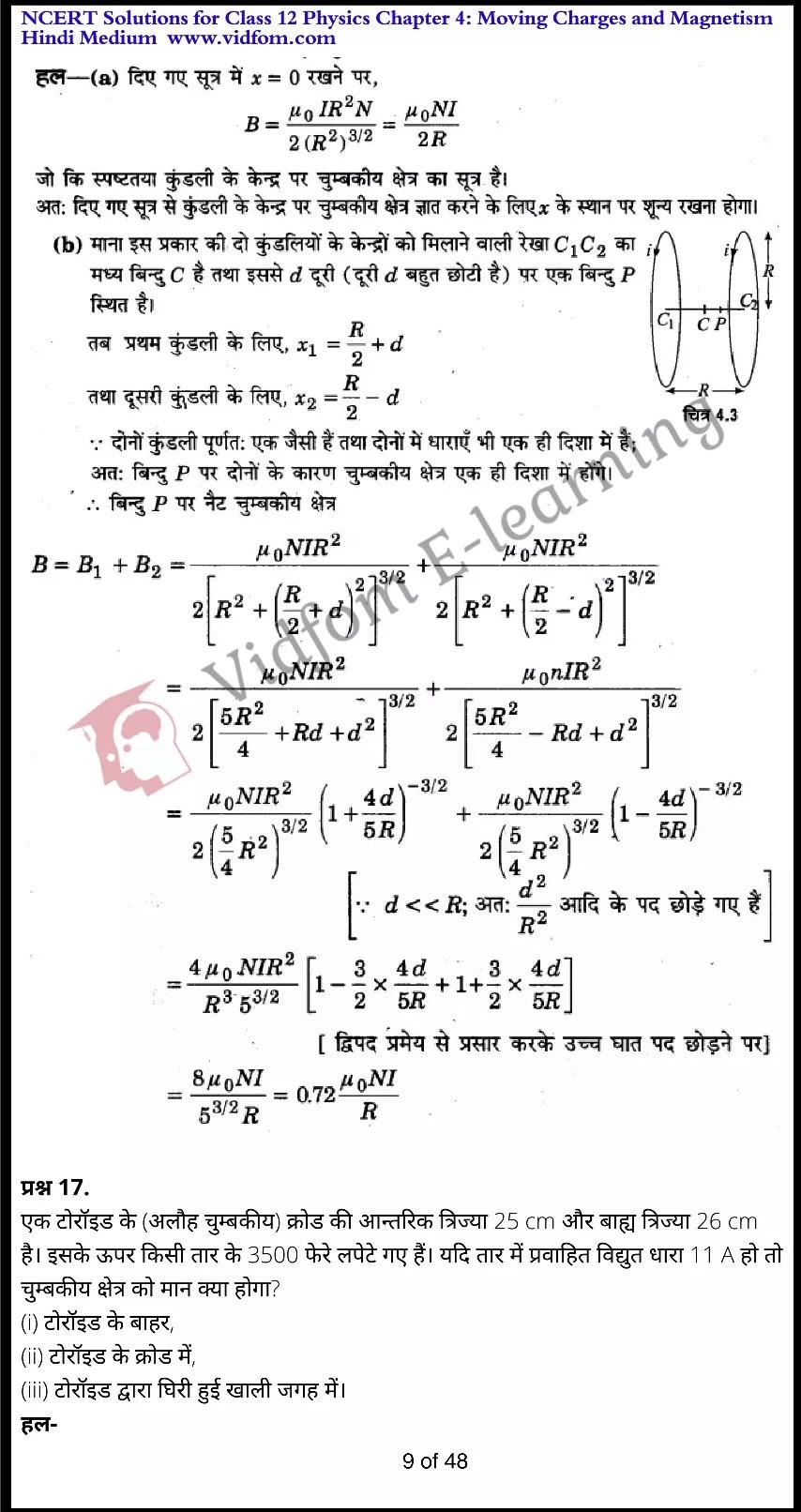 class 12 physics chapter 4 light hindi medium 9