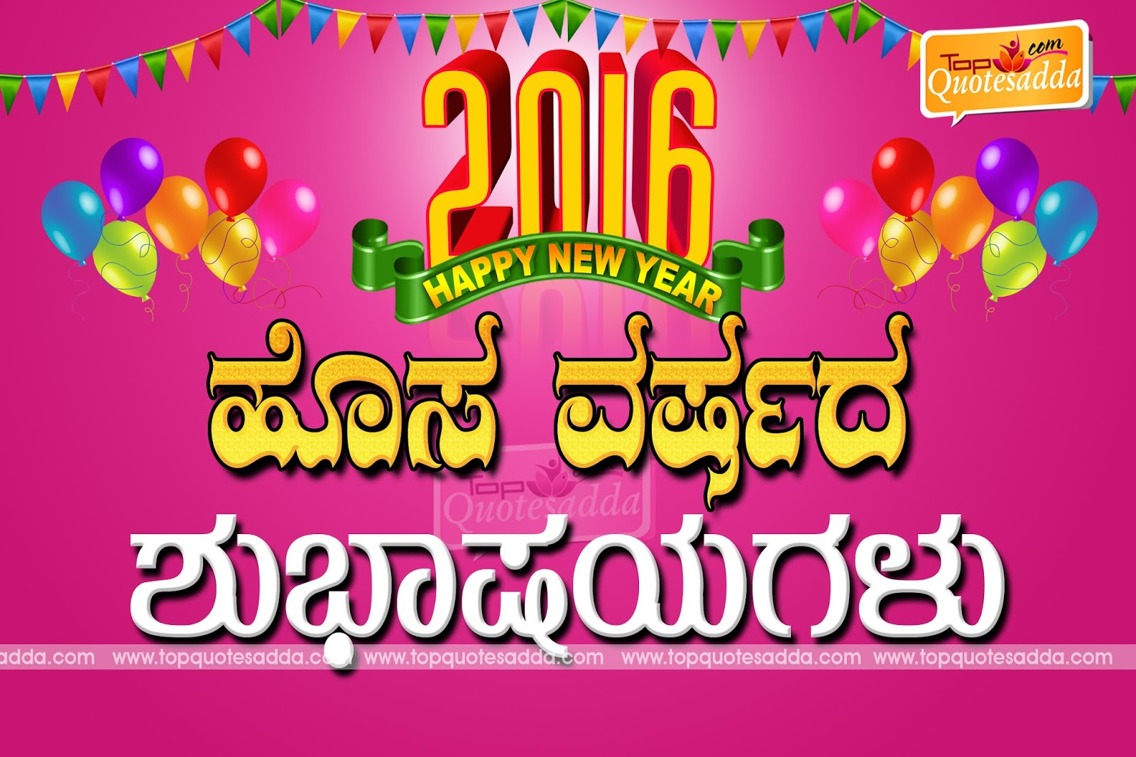 happy new year 2016 hd wishes quotes and