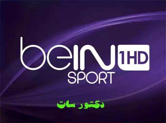 قناة بي ان سبورت 1 بث مباشر اتش دي bein sport 1hd