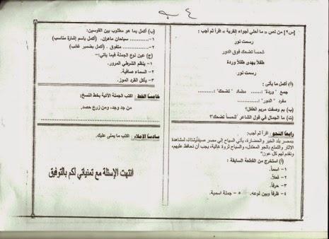 امتحانات كل مواد الصف الرابع الابتدائي الترم الأول 2015 مدارس مصر حكومى و لغات عرب%D