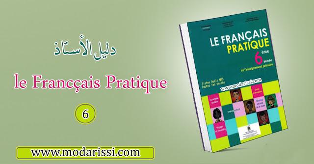 يمكنكم تحميل دليل الأستاذ français pratique للمستوى السادس ابتدائي بصيغة pdf
