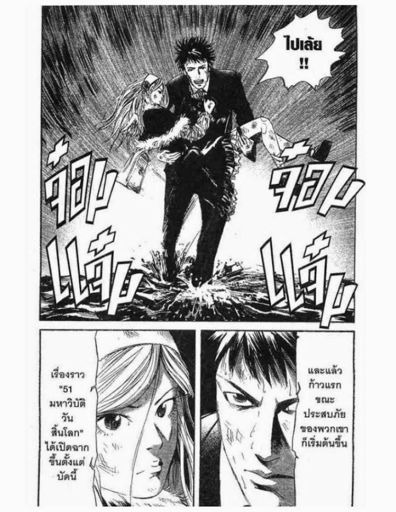 Kanojo wo Mamoru 51 no Houhou - หน้า 72