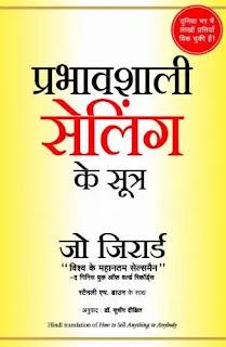 prabhavshali selling ke sutra hindi by joe girard,business books in hindi, finance books in hindi, investment in hindi, money management books in hindi