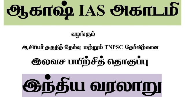 Aakash IAS Academy Released Notes from 6th to 10th Indian History, Very Important Study Materials for TNPSC Exams