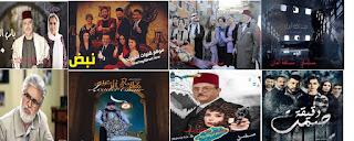 حصرياً القنوات العارضة والناقلة لمسلسلات رمضان السورية 2019 ,مواعيد وتوقيت عرض واذاعة مسلسلات رمضان السورية 2019 الساعة كام بالظبط