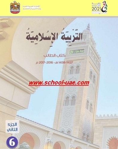 كتاب التربية الاسلامية للصف السادس الفصل الدراسى الثانى 2020 مناهج الامارات