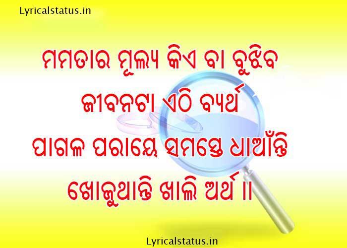 New Shayari Odia STatus