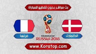مباراة فرنسا والدنمارك  بتاريخ 26-06-2018 كأس العالم 2018