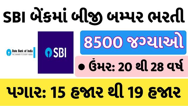 SBI BANK Recruitment Apprentice  8500 Posts-2020