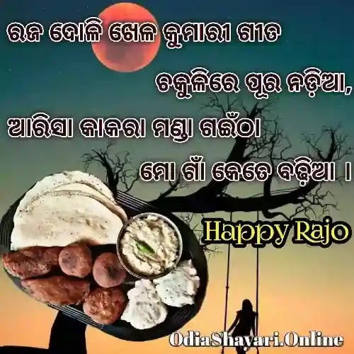 Best Images Of Rajo 2020 - Download & Share on Whatsapp