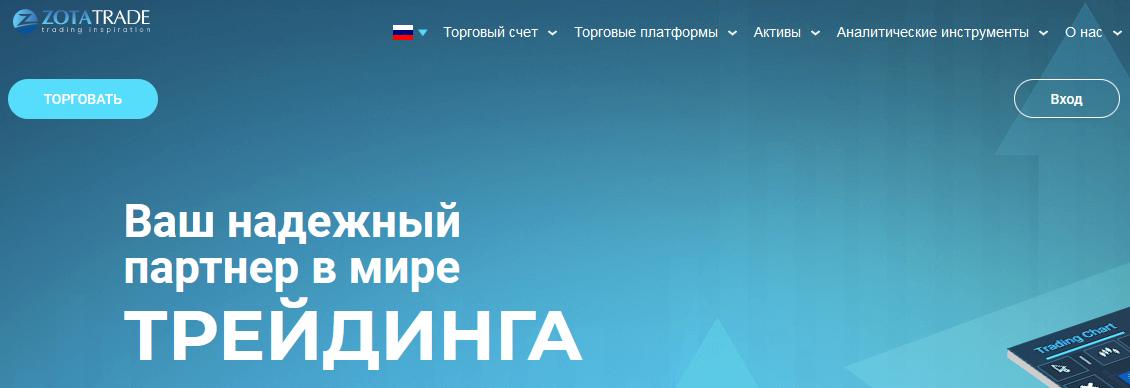 Мошеннический сайт zotatrade.com/ru – Отзывы, развод. Zota Trade мошенники