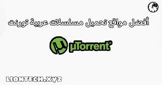 تحميل مسلسلات عربية تورنت
