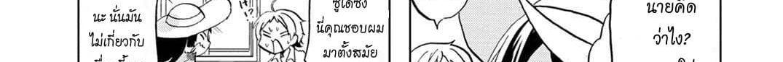 อ่านการ์ตูน Koisuru Yankee Girl ตอนที่ 1 หน้าที่ 93