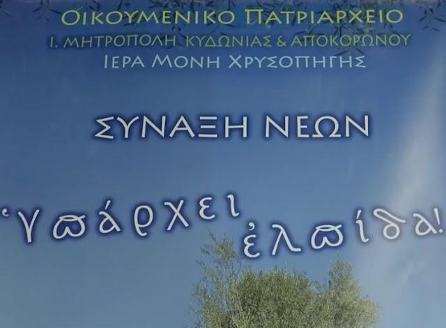 π. Γεώργιος Σχοινάς-«Υπάρχει Ελπίδα»