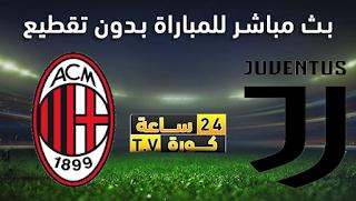 مشاهدة مباراة يوفنتوس وميلان بث مباشر بتاريخ 10-11-2019 الدوري الايطالي