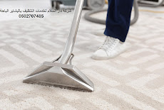 افضل شركة تنظيف بالبشاير 0502707485 تنظيف بالبخار تنظيف جاف بأحدث التقنيات فى البشاير
