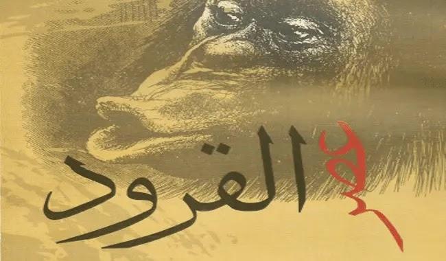 كتب صوتية mp3 مصطفى محمود,أفضل كتب مصطفى محمود,كتب مصطفى محمود pdf,كتب مصطفى محمود عصير الكتب