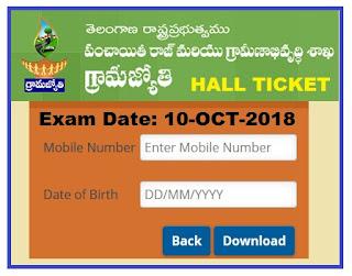 admit card grama jyothi